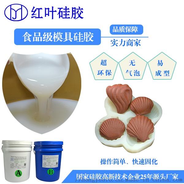中文食品级硅胶.jpg