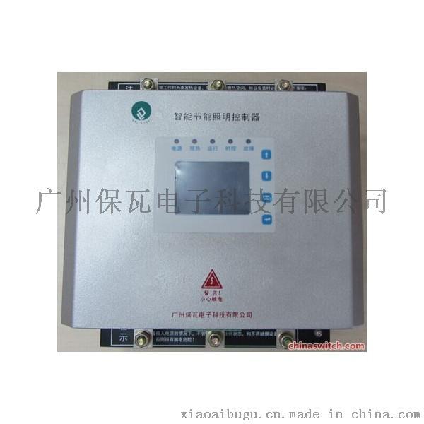 AIXN-200A智能照明节能控制器67633375