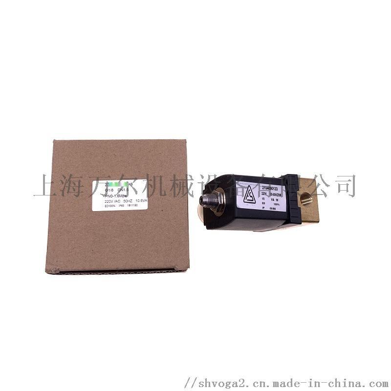 2104090133 复盛电磁阀.JPG