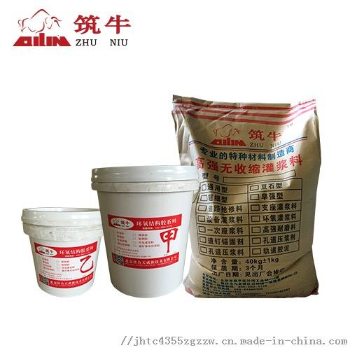 環氧樹脂灌漿料-水乳型-新包裝.jpg