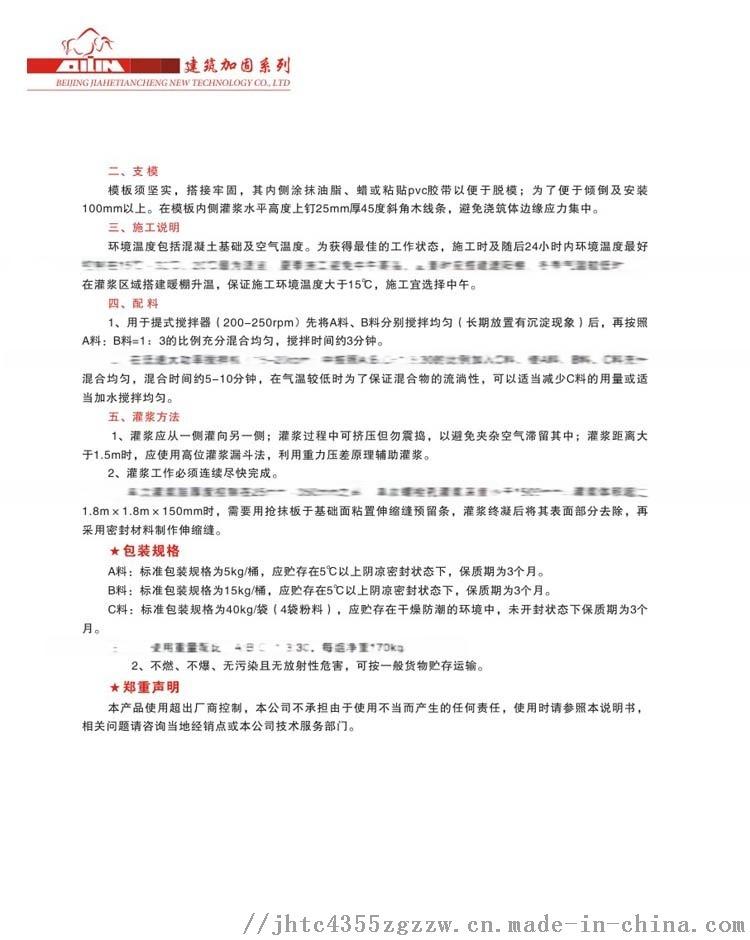 環氧樹脂灌漿料-水乳型-2.jpg