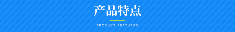 产品特点1-2
