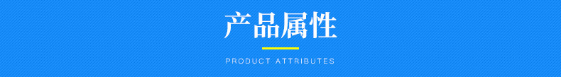 产品属性1-1