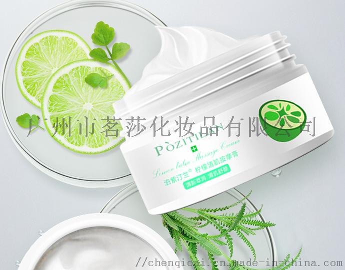 广州茗莎化妆品公司按摩膏深层清洁毛孔排浊无毒素847775475