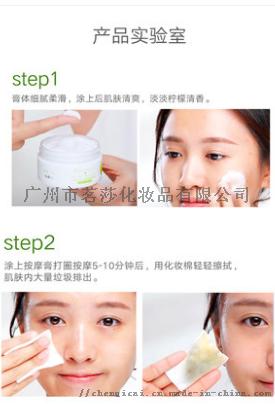 广州茗莎化妆品公司按摩膏深层清洁毛孔排浊无毒素847775495