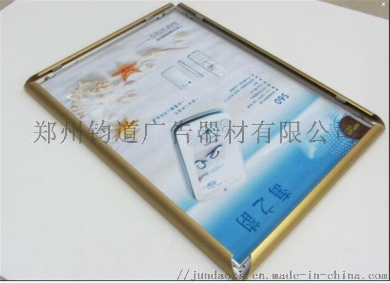 铝合金广告框 相框 画框厂家定制121638682