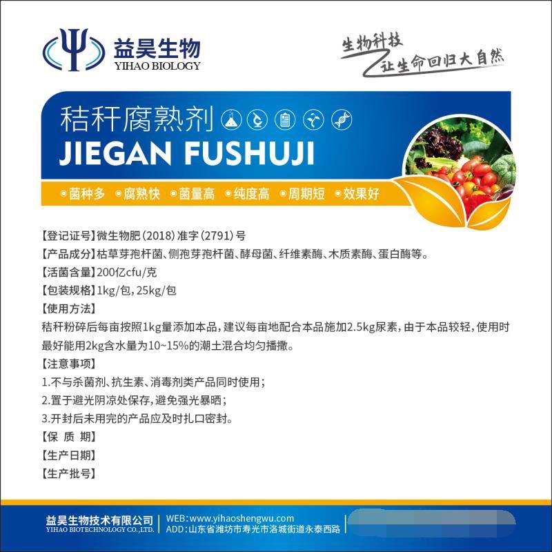 有机肥发酵剂厂家 秸秆腐熟剂厂家 山东粪便腐熟剂846996712