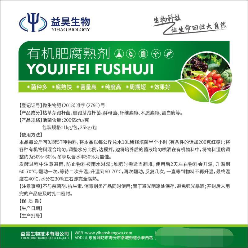 有机肥发酵剂厂家 秸秆腐熟剂厂家 山东粪便腐熟剂846996702
