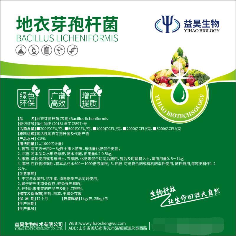 有机肥发酵剂厂家 秸秆腐熟剂厂家 山东粪便腐熟剂846996722