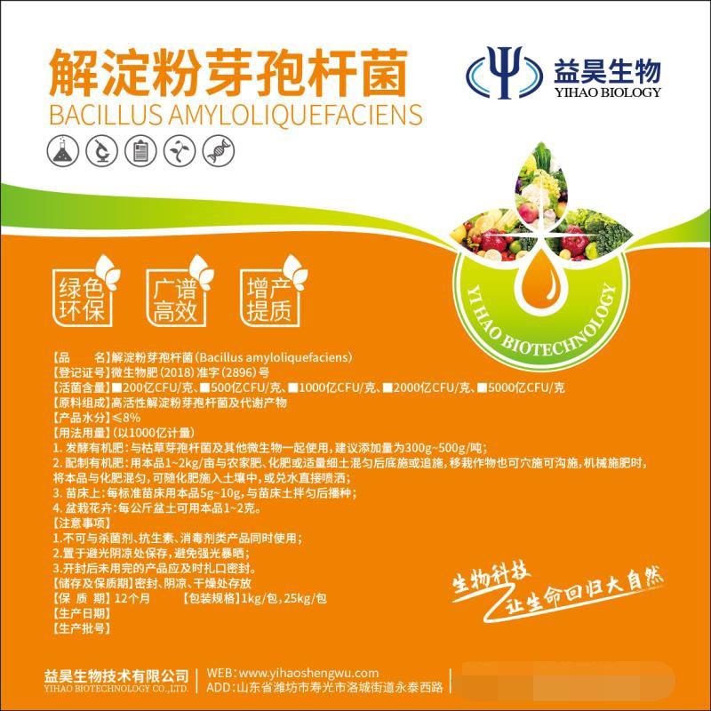 有机肥发酵剂厂家 秸秆腐熟剂厂家 山东粪便腐熟剂846996732