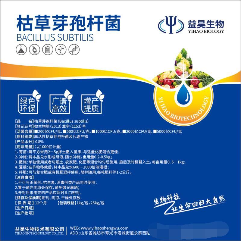 有机肥发酵剂厂家 秸秆腐熟剂厂家 山东粪便腐熟剂846996742