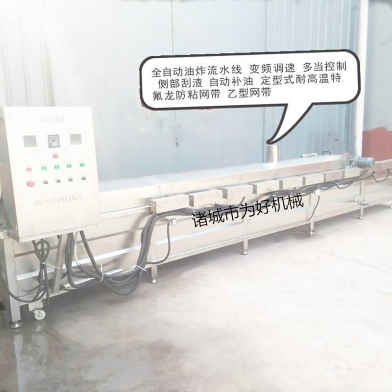 小酥肉速冻食品连续油炸机厂家直销853485612