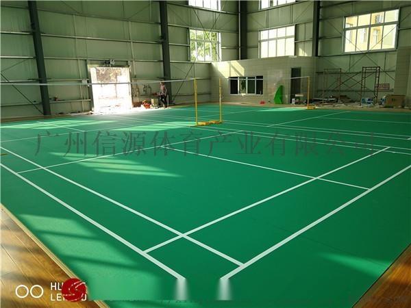 羽毛球館建設、羽毛球場地材料塑膠羽毛球場地膠廠家873836985