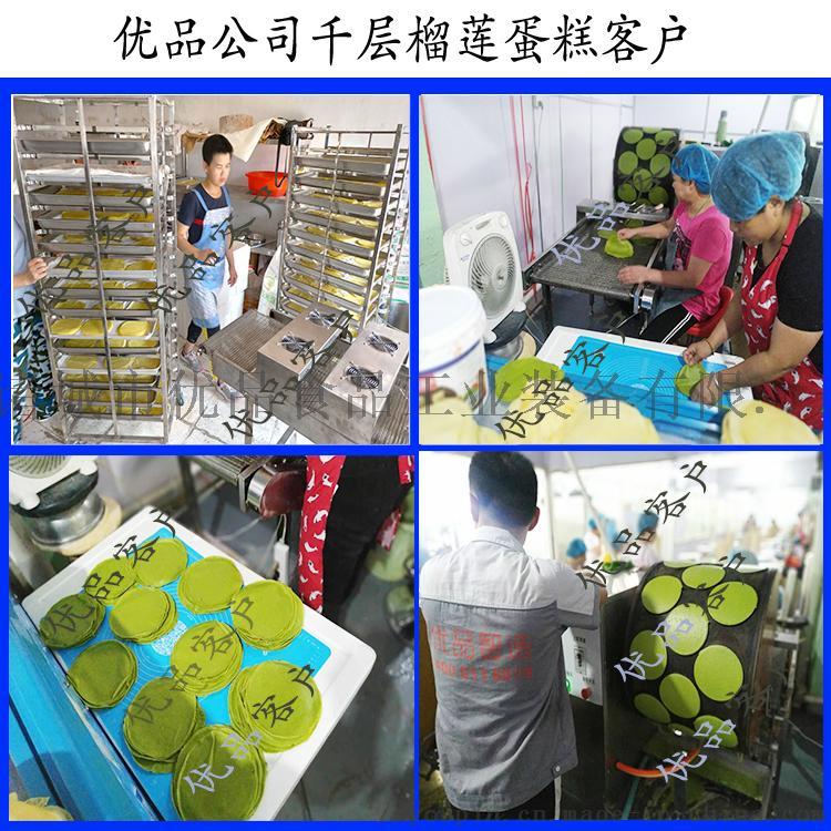 鸡蛋皮机生产设备 蛋饺皮机 全自动蛋皮机123186602