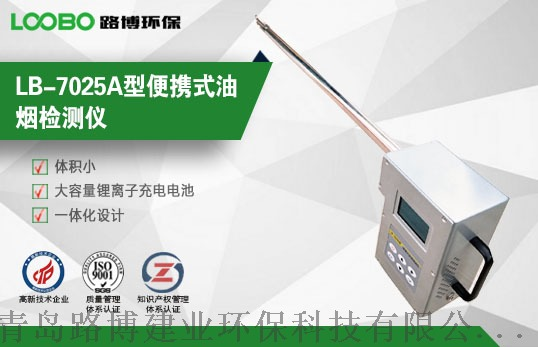 手持式油烟检测仪厂家直销853891502