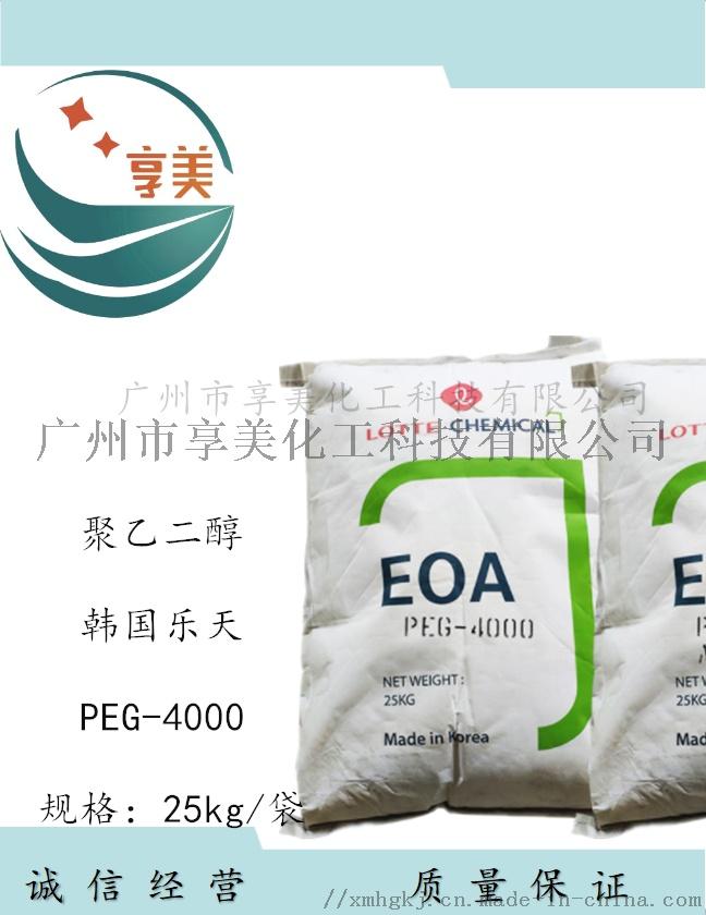 廣東直銷聚乙二醇PEG-20000111738875