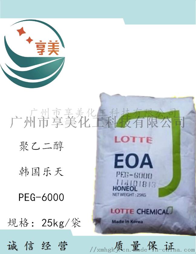 廣東直銷聚乙二醇PEG-20000111738925