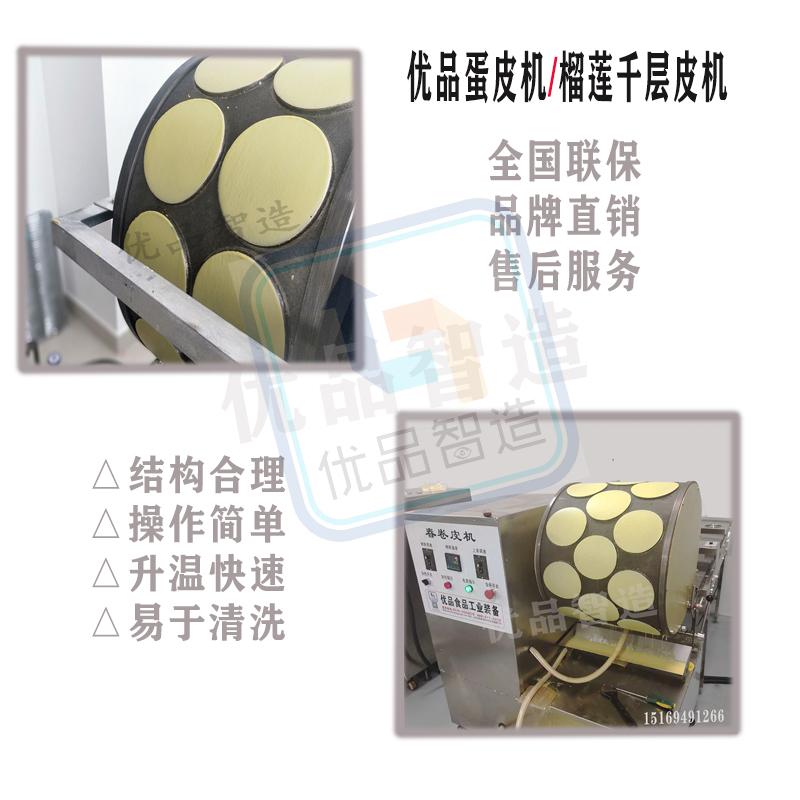 榴莲蛋皮机 、潍坊蛋皮机、蛋糕蛋皮机、现货蛋皮机853707472