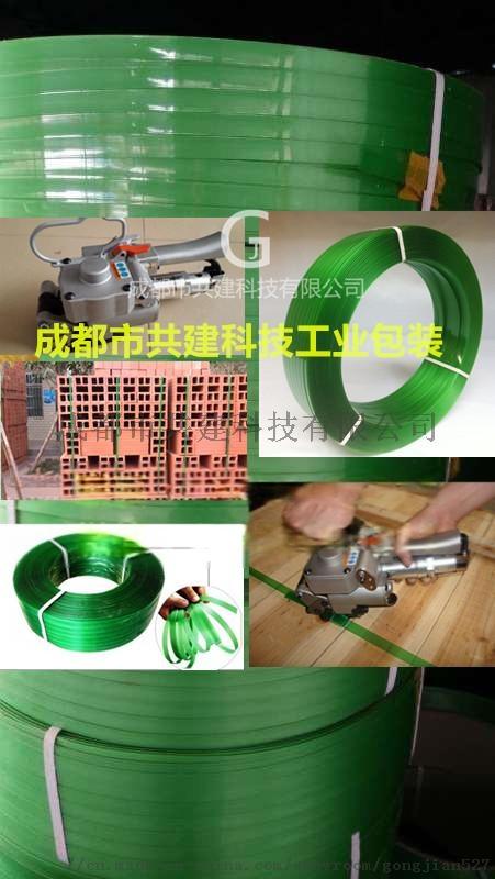 成都塑鋼打包帶-PET綠色打包帶 磚廠專用打包帶83180605