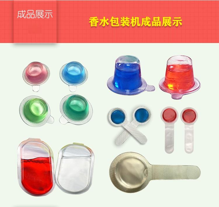 香水包装机_09.jpg