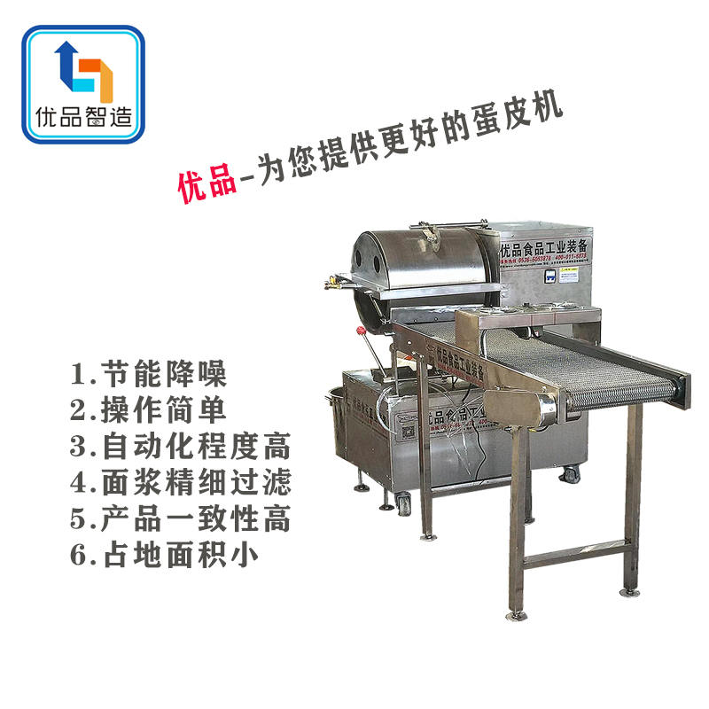 榴莲蛋皮机 、潍坊蛋皮机、蛋糕蛋皮机、现货蛋皮机853707442