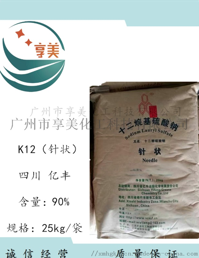 广东K12发泡剂十二烷基硫酸钠牙膏起泡剂848889655