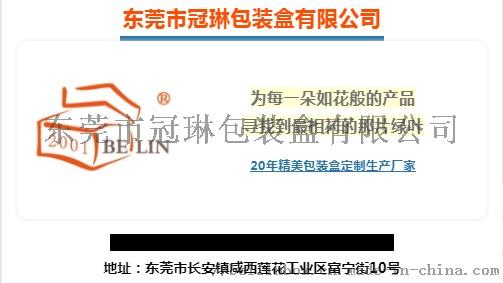 礼品包装盒logo工艺,东莞包装盒工厂123767925