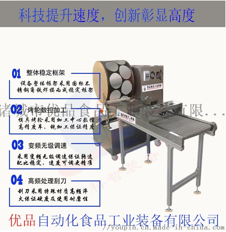 蛋皮机厂家,  蛋皮类成型设备专家121493342