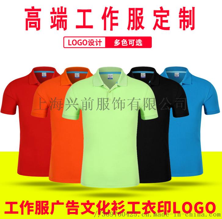 翻领T恤2.png