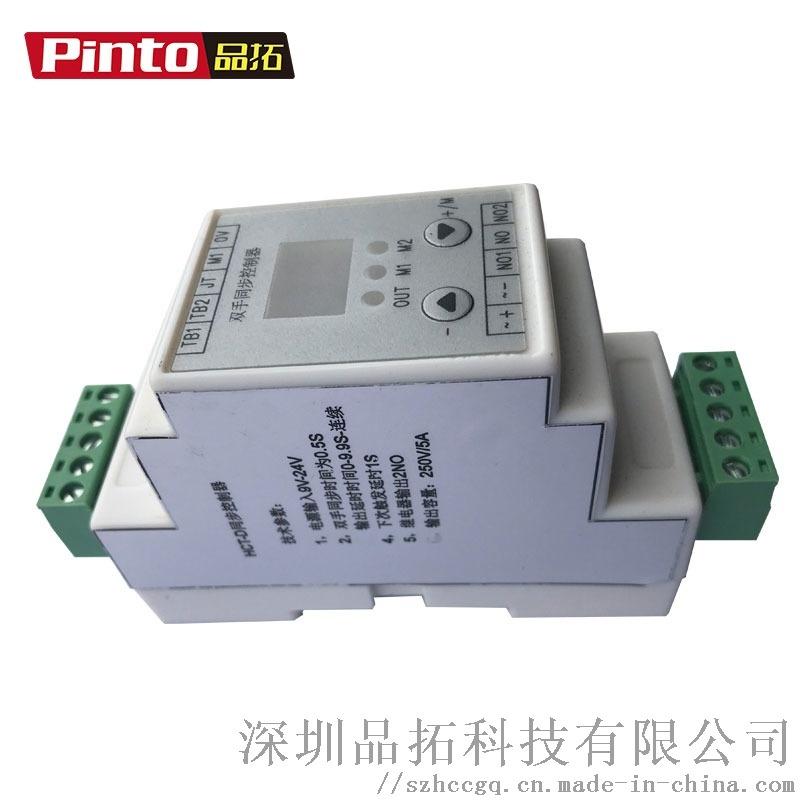 同步雙手按鈕 衝牀雙手按鈕同步控制器廠家816120622