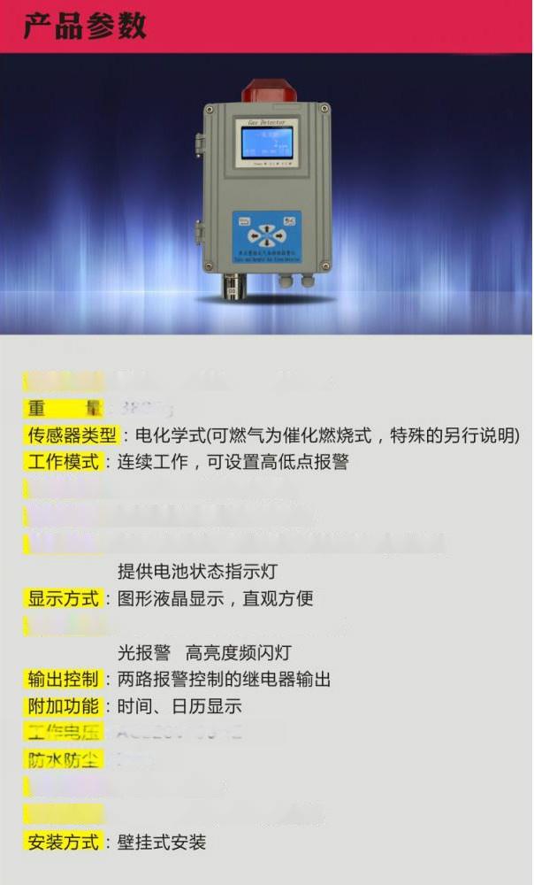 西安固定式可燃氣體檢測儀廠家875910445