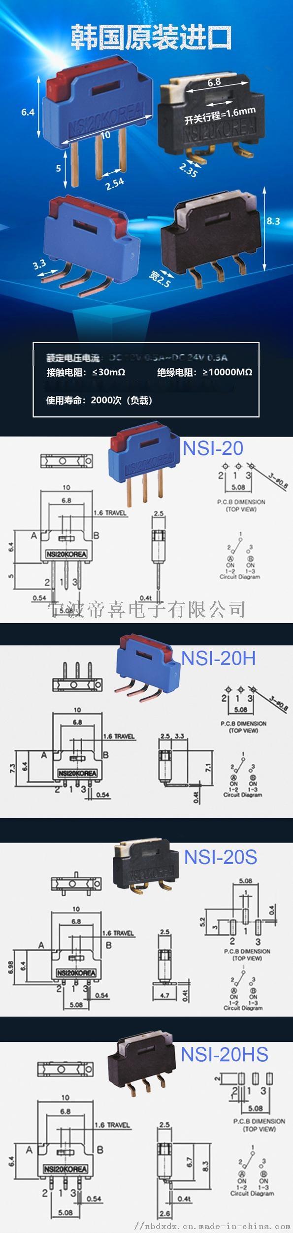 NSI-20详情页.jpg