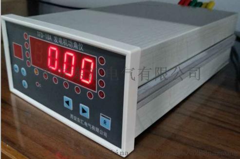 TFD-18A發電機功角儀.png
