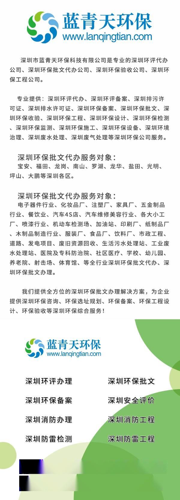 深圳光明环评需要多少钱,深圳生产企业办理环评需要哪些手续123629635
