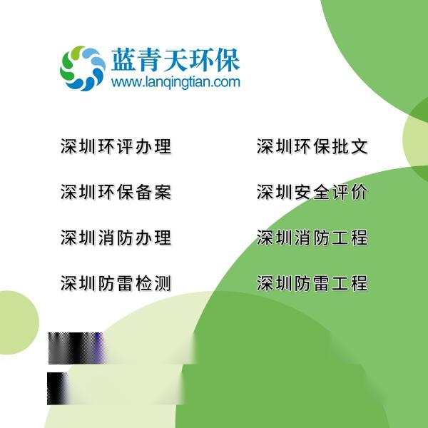 深圳环评办理,深圳宝安区环保批文办理856416885