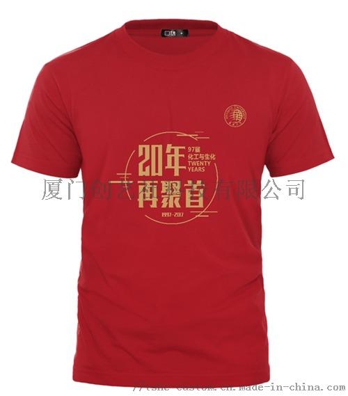 20年同学聚会文化衫定制.jpg