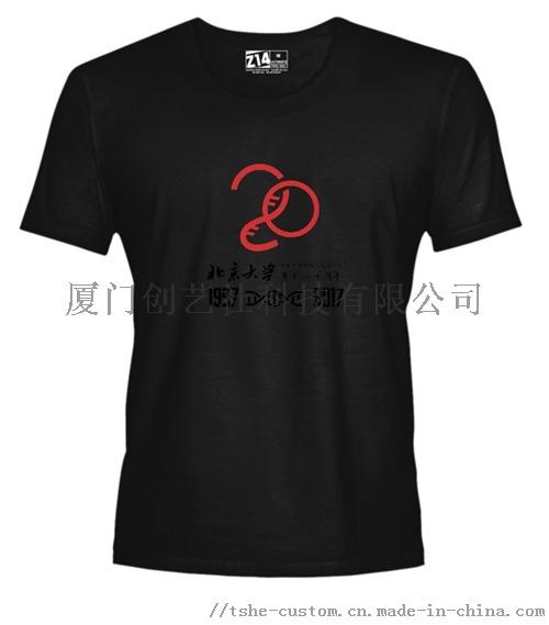 20年同學聚會文化衫定製2.jpg