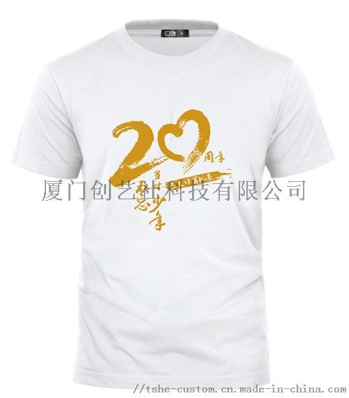 20年同学聚会文化衫定制3.jpg