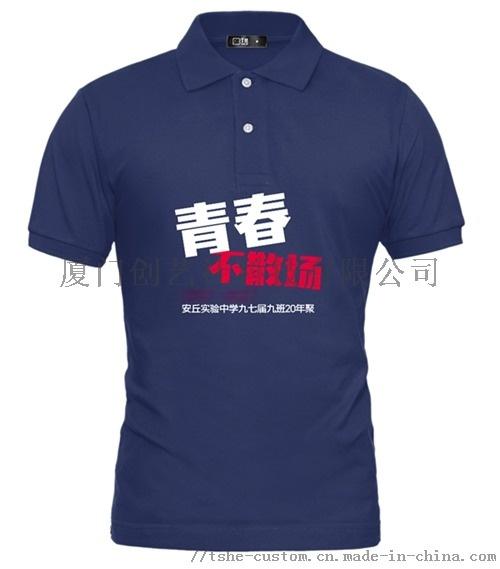 20年同學聚會文化衫定製4.jpg