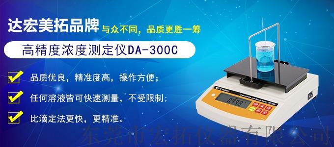 丙二醇二乙酸酯浓度测试仪124817815