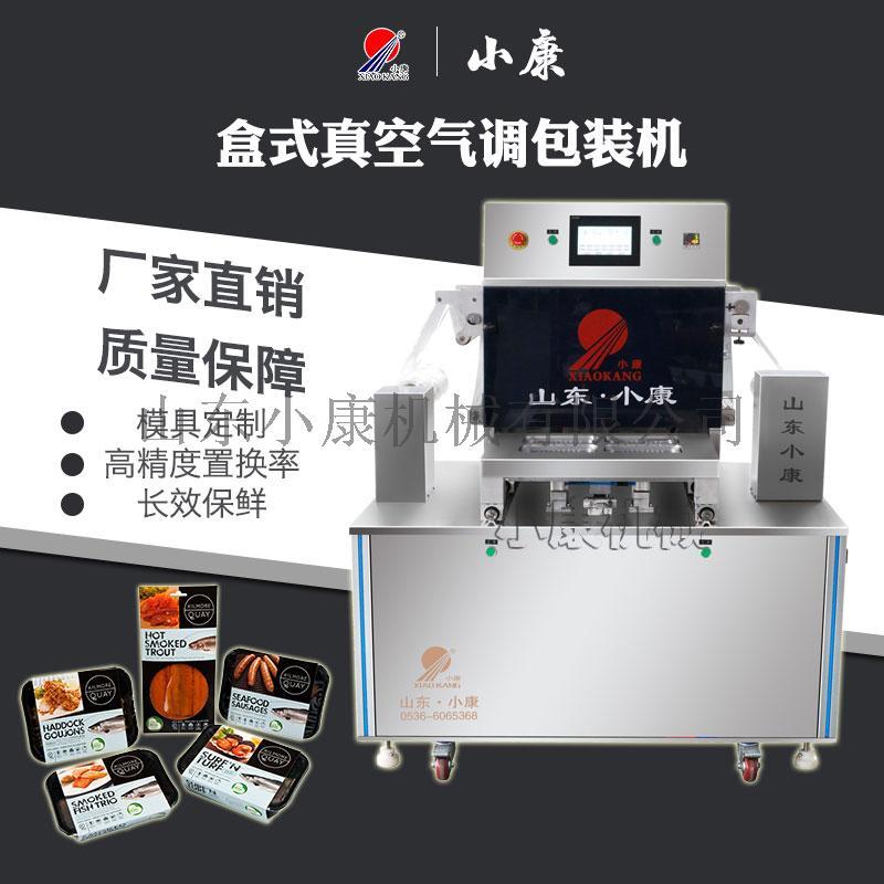瓜果真空气调包装机,厂家直销小立式真空气调包装机124563182