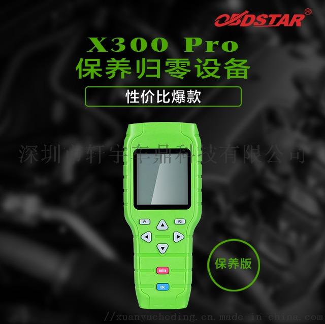X300-PRO-详情_01.jpg