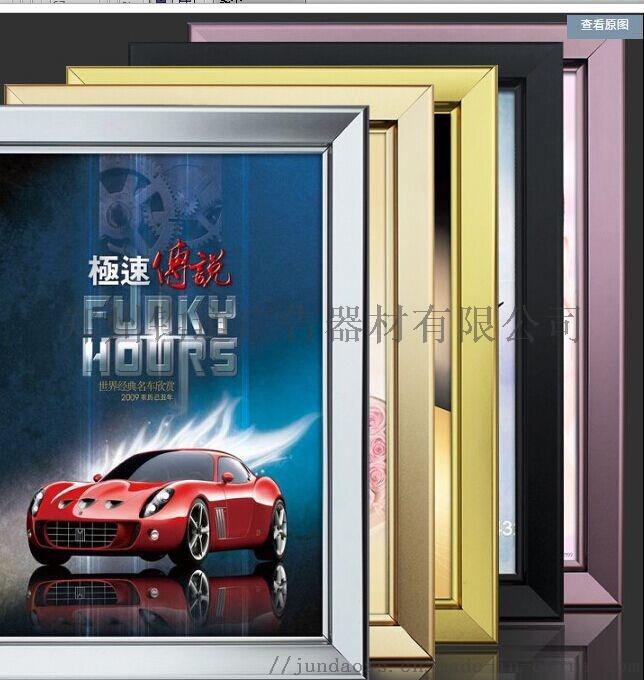 铝合金广告框 相框 画框厂家定制851255182
