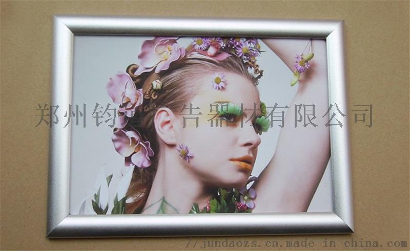 铝合金广告框 相框 画框厂家定制851255212