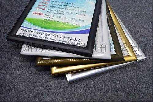 铝合金广告框 相框 画框厂家定制121638752