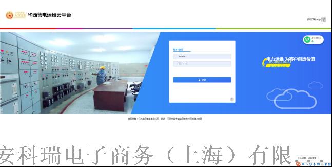 关于江苏华西售电公司运维系统的研究与应用1715.png