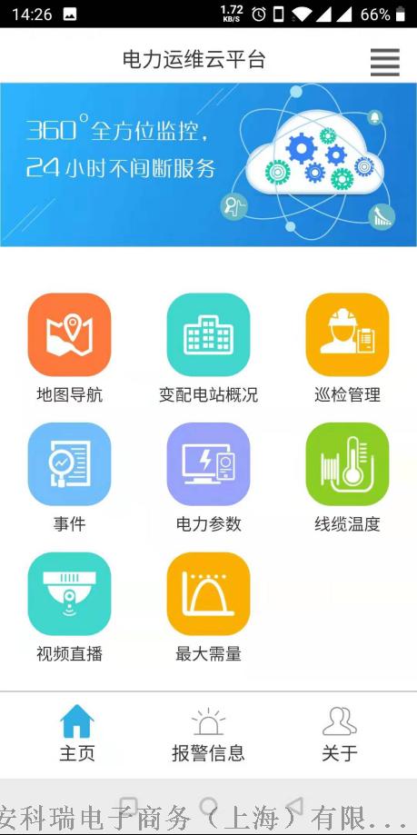 关于江苏华西售电公司运维系统的研究与应用2044.png