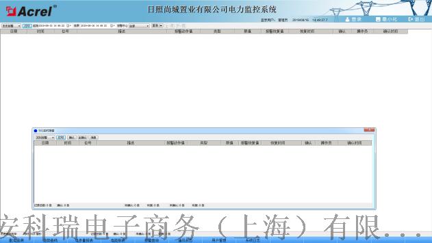 关于日照尚城置业有限公司电力监控系统的设计与应用2743.png