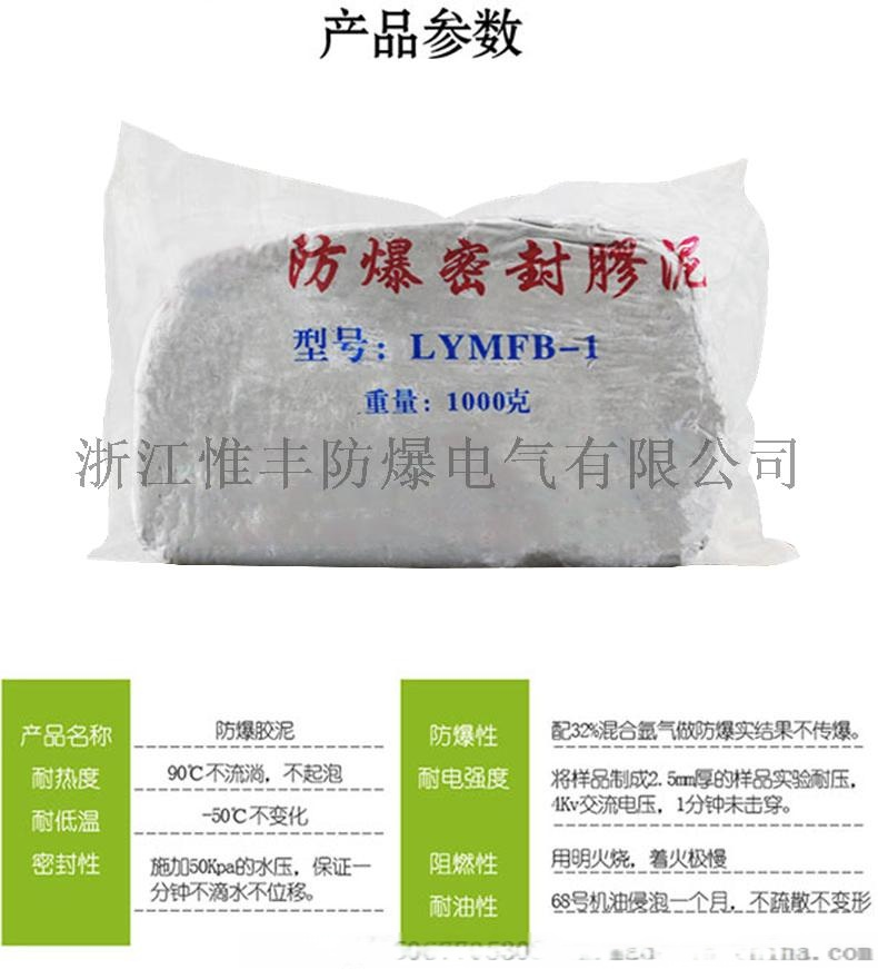 LYMFB-1防爆膠泥