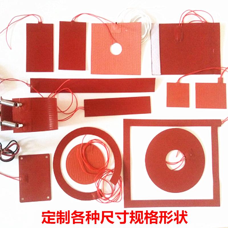 硅橡胶加热板电热板加热垫 带背胶加热贴125780745